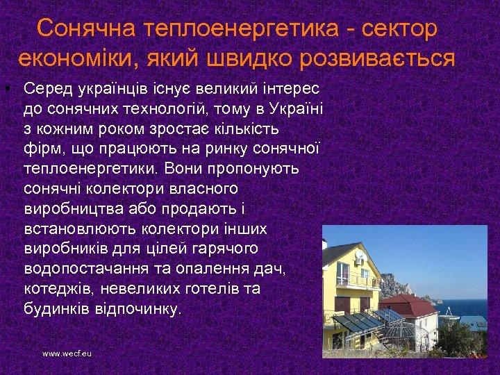 Сонячна теплоенергетика - сектор економіки, який швидко розвивається • Серед українців існує великий інтерес