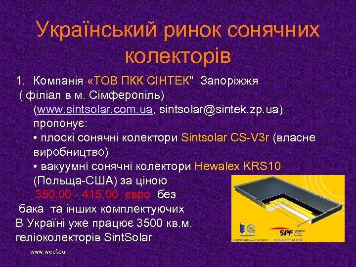 Український ринок сонячних колекторів 1. Компанія «ТОВ ПКК СІНТЕК