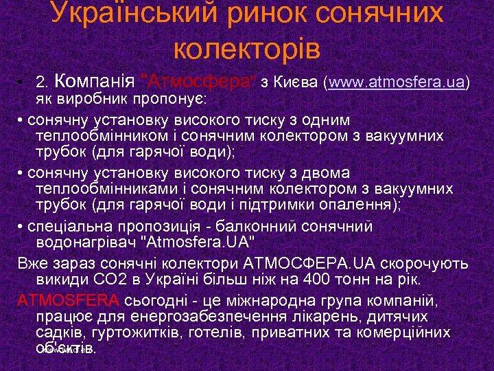 Український ринок сонячних колекторів • 2. Компанія