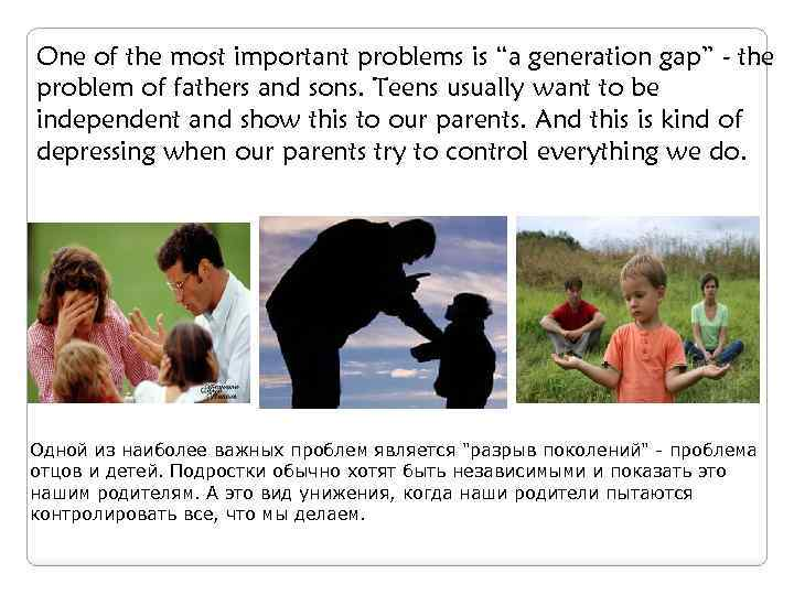 problem solution generation gap essay problem between child and parent This communication gap between successive generations is not a new phenomenon parents and children across the world have been facing this problem due to fast-paced modern lifestyles, parents and children hardly find time together.