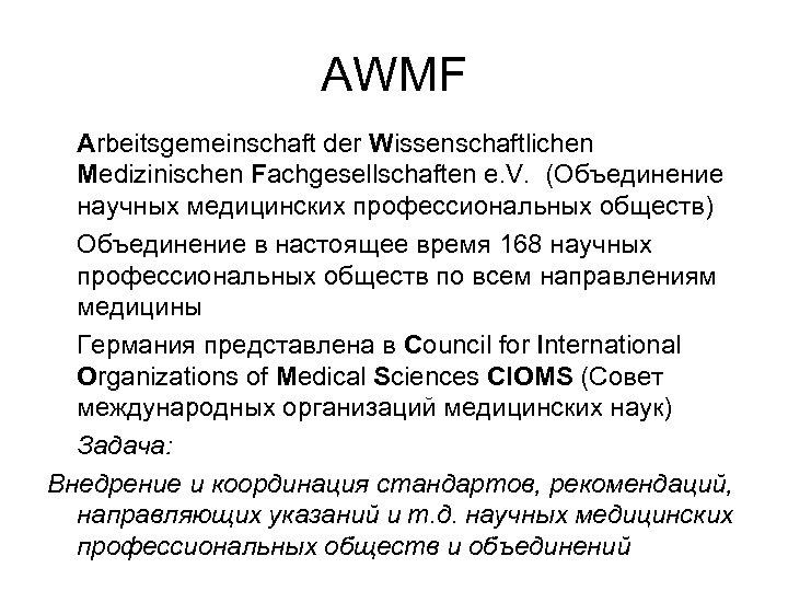 AWMF Arbeitsgemeinschaft der Wissenschaftlichen Medizinischen Fachgesellschaften e. V. (Объединение научных медицинских профессиональных обществ) Объединение