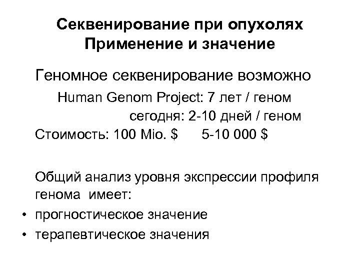 Секвенирование при опухолях Применение и значение Геномное секвенирование возможно Human Genom Project: 7 лет