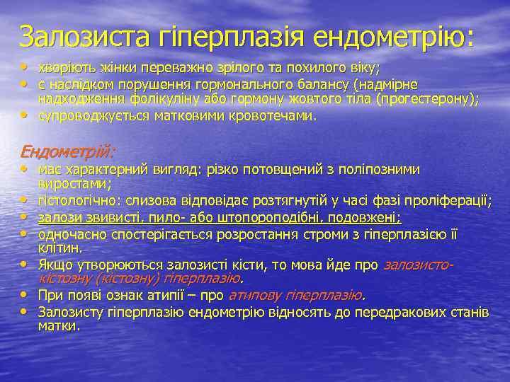Залозиста гіперплазія ендометрію: • хворіють жінки переважно зрілого та похилого віку; • є наслідком