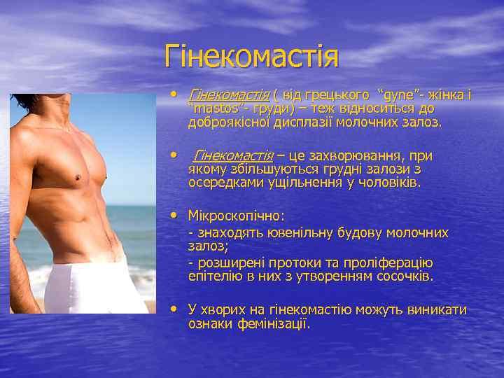 """Гінекомастія • Гінекомастія ( від грецького """"gyne""""- жінка і """"mastos""""- груди) – теж відноситься"""