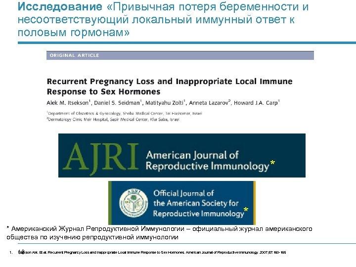 Исследование «Привычная потеря беременности и несоответствующий локальный иммунный ответ к половым гормонам» * *