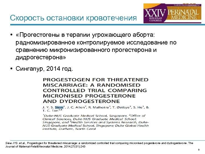 Скорость остановки кровотечения • «Прогестогены в терапии угрожающего аборта: радномизированное контролируемое исследование по сравнению