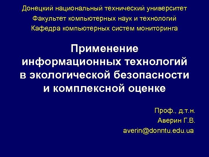 Донецкий национальный технический университет Факультет компьютерных наук и технологий Кафедра компьютерных систем мониторинга Применение
