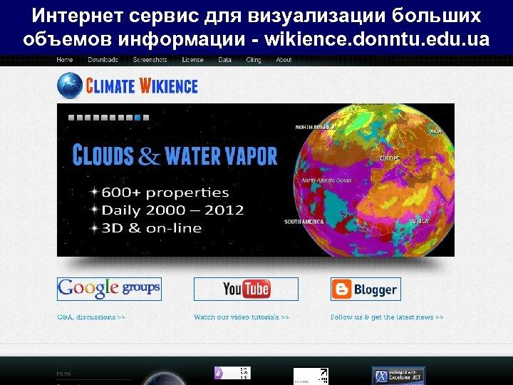 Интернет сервис для визуализации больших объемов информации - wikience. donntu. edu. ua