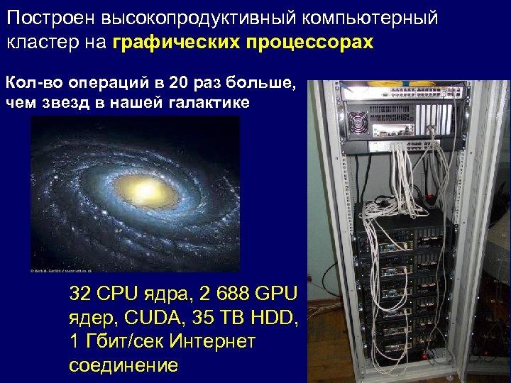 Построен высокопродуктивный компьютерный кластер на графических процессорах Кол-во операций в 20 раз больше, чем