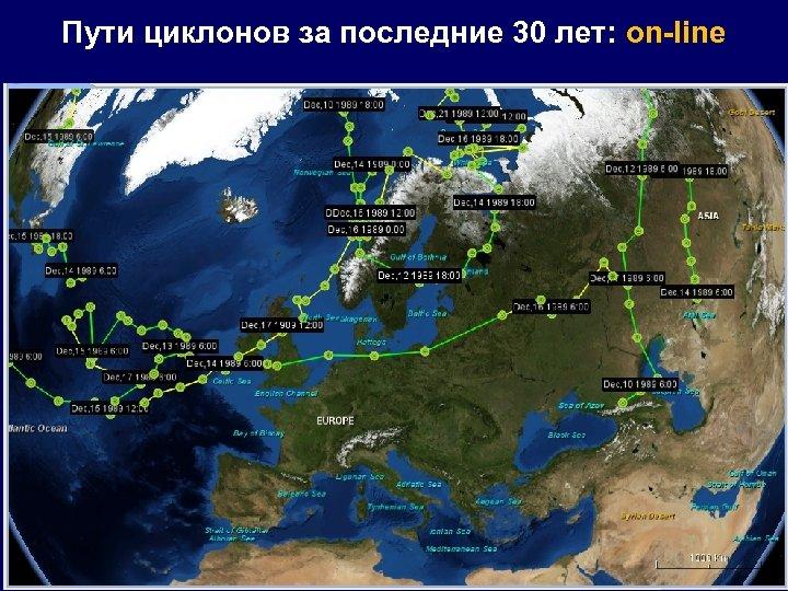 Пути циклонов за последние 30 лет: on-line