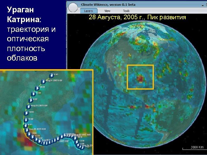 Ураган Катрина: траектория и оптическая плотность облаков 28 Августа, 2005 г. , Пик развития