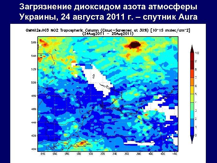 Загрязнение диоксидом азота атмосферы Украины, 24 августа 2011 г. – спутник Aura
