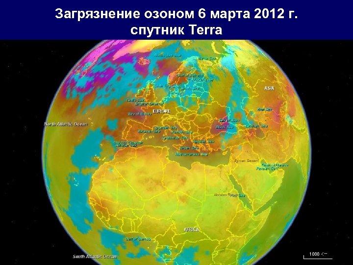 Загрязнение озоном 6 марта 2012 г. спутник Terra 28 Августа, 2005 г. , Пик