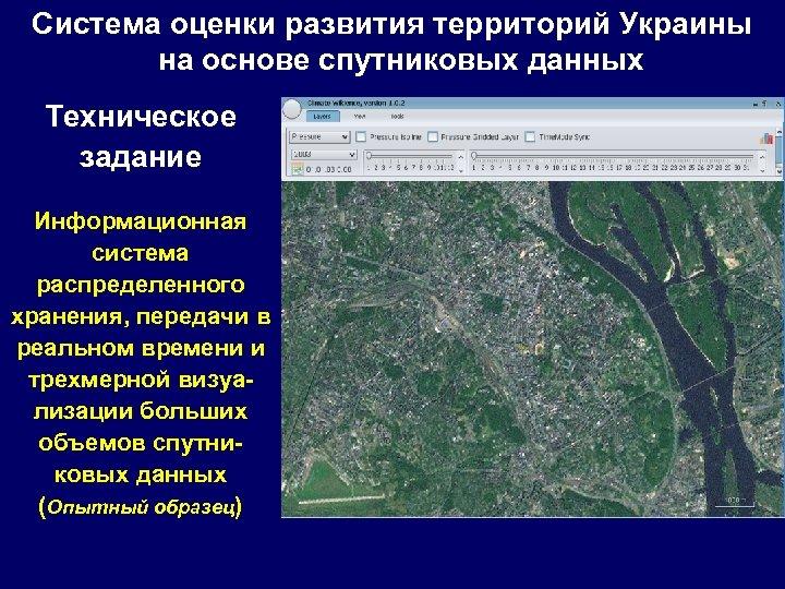 Система оценки развития территорий Украины на основе спутниковых данных Техническое задание Информационная система распределенного