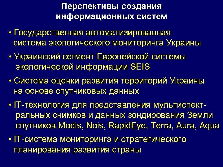 Перспективы создания информационных систем • Государственная автоматизированная система экологического мониторинга Украины • Украинский сегмент