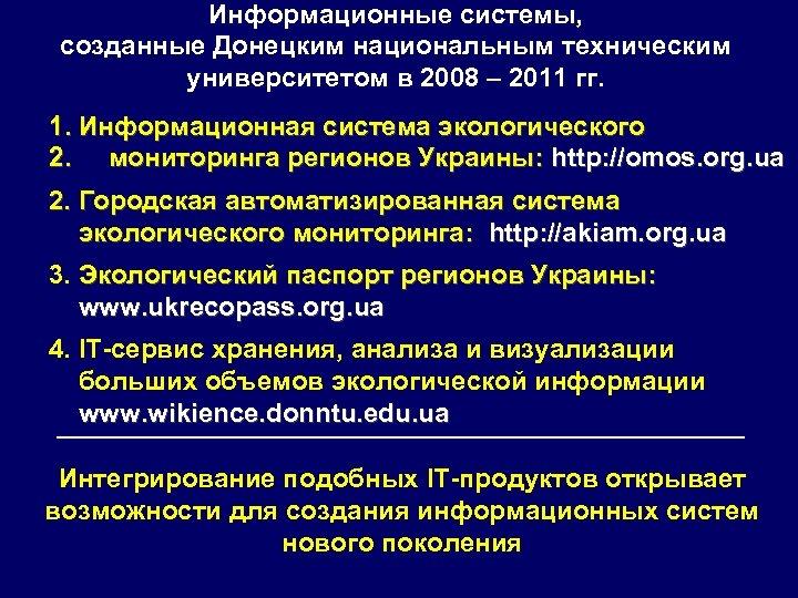 Информационные системы, созданные Донецким национальным техническим университетом в 2008 – 2011 гг. 1. Информационная
