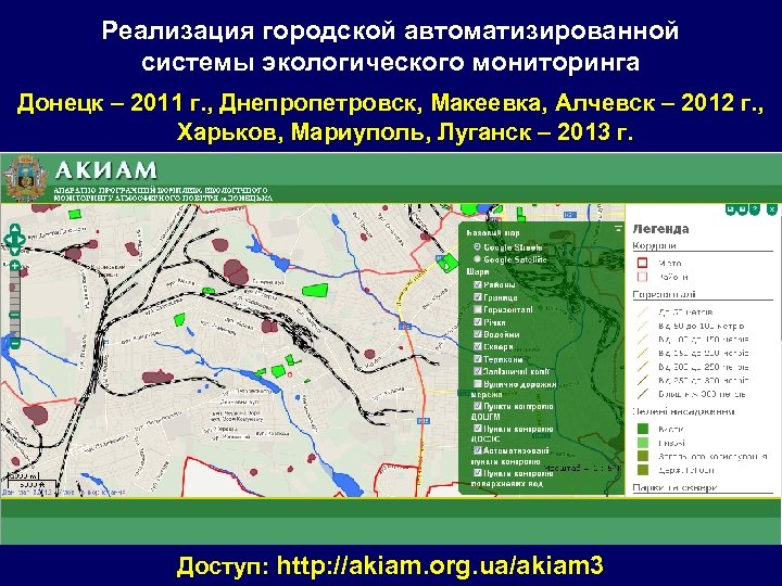 Реализация городской автоматизированной системы экологического мониторинга Донецк – 2011 г. , Днепропетровск, Макеевка, Алчевск