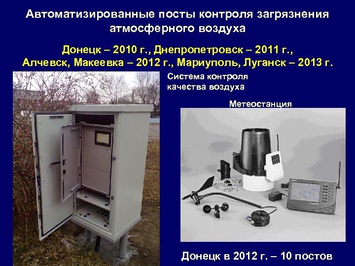 Автоматизированные посты контроля загрязнения атмосферного воздуха Донецк – 2010 г. , Днепропетровск – 2011