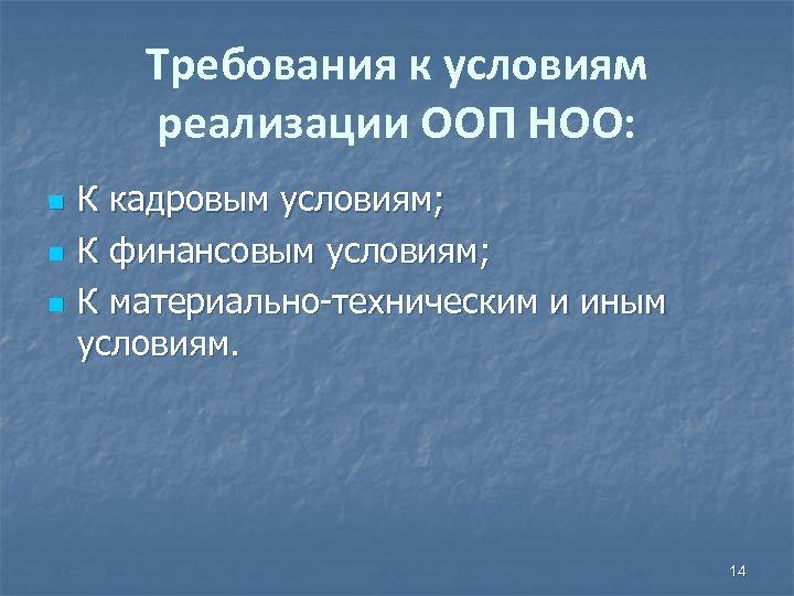 Требования к условиям реализации ООП НОО: n n n К кадровым условиям; К финансовым