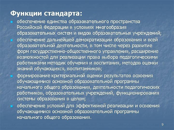 Функции стандарта: n n обеспечение единства образовательного пространства Российской Федерации в условиях многообразия образовательных