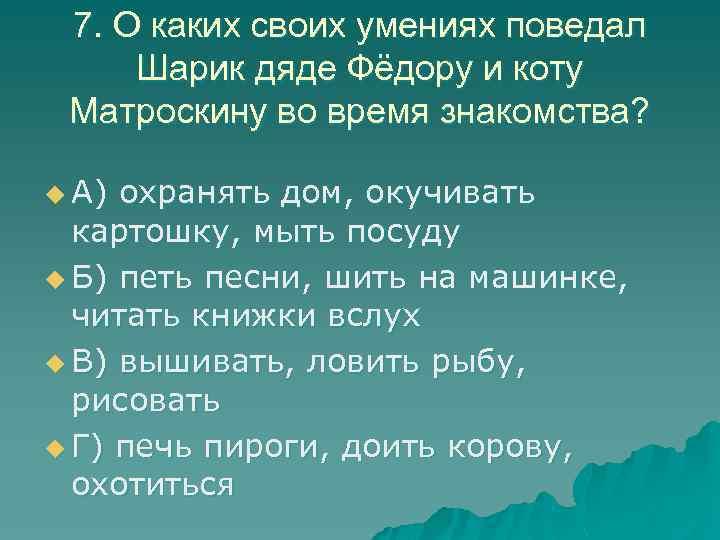 7. О каких своих умениях поведал Шарик дяде Фёдору и коту Матроскину во время