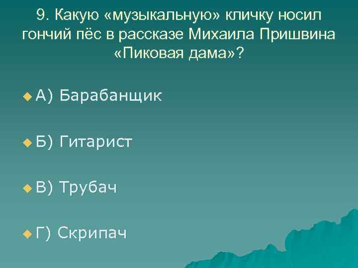 9. Какую «музыкальную» кличку носил гончий пёс в рассказе Михаила Пришвина «Пиковая дама» ?