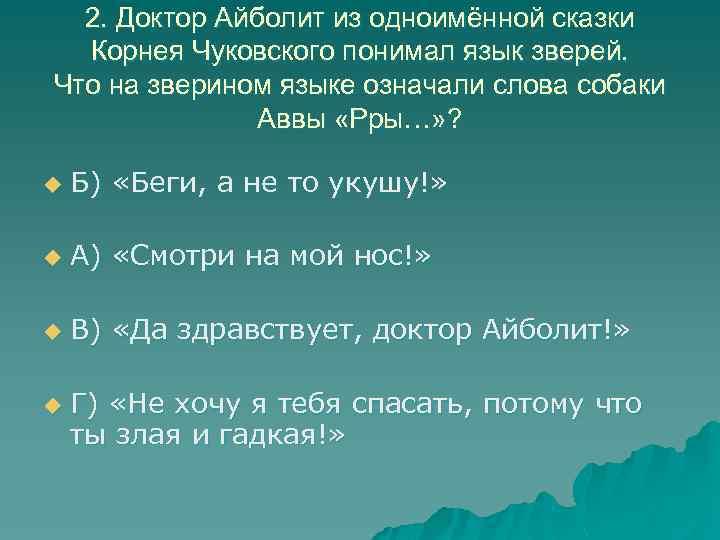 2. Доктор Айболит из одноимённой сказки Корнея Чуковского понимал язык зверей. Что на зверином