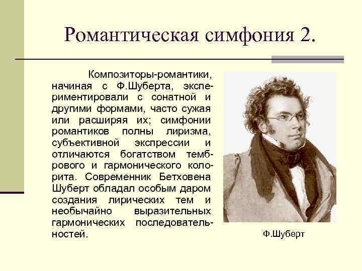 Романтическая симфония 2. Композиторы-романтики, начиная с Ф. Шуберта, экспериментировали с сонатной и другими формами,
