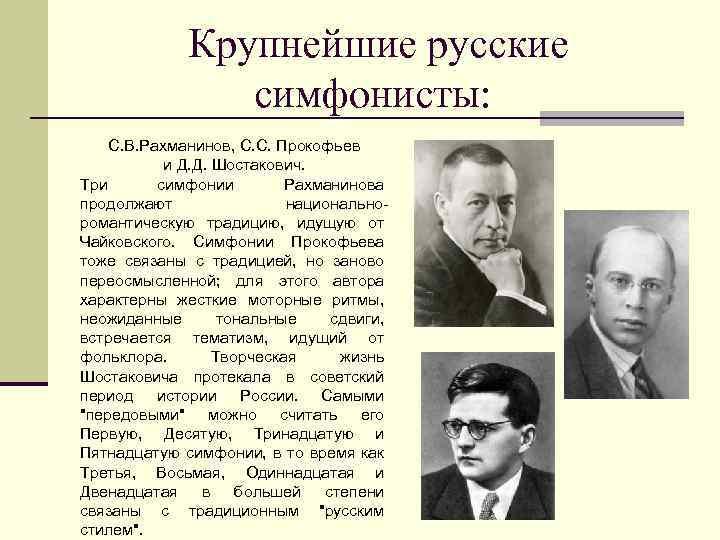 Крупнейшие русские симфонисты: С. В. Рахманинов, С. С. Прокофьев и Д. Д. Шостакович. Три