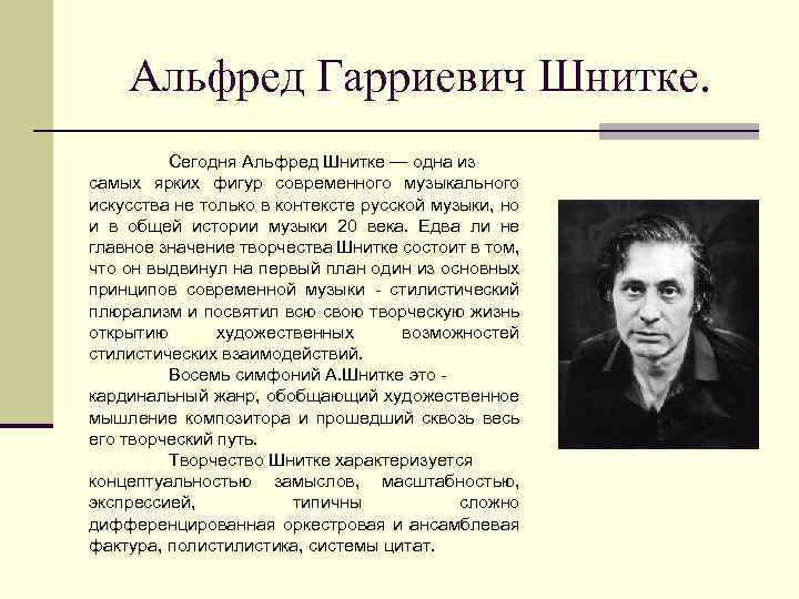 Альфред Гарриевич Шнитке. Сегодня Альфред Шнитке — одна из самых ярких фигур современного музыкального