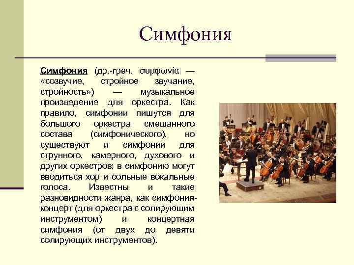 Симфония (др. -греч. συμφωνία — «созвучие, стройное звучание, стройность» ) — музыкальное произведение для