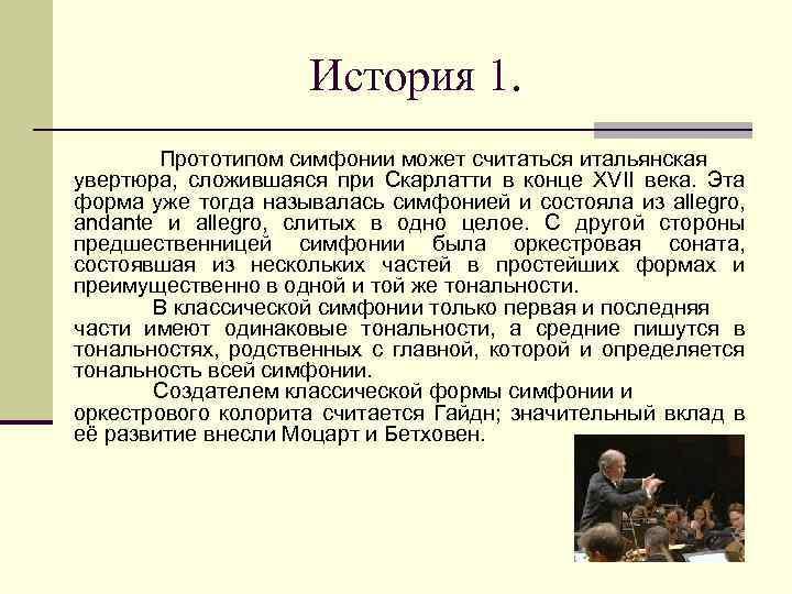 История 1. Прототипом симфонии может считаться итальянская увертюра, сложившаяся при Скарлатти в конце XVII