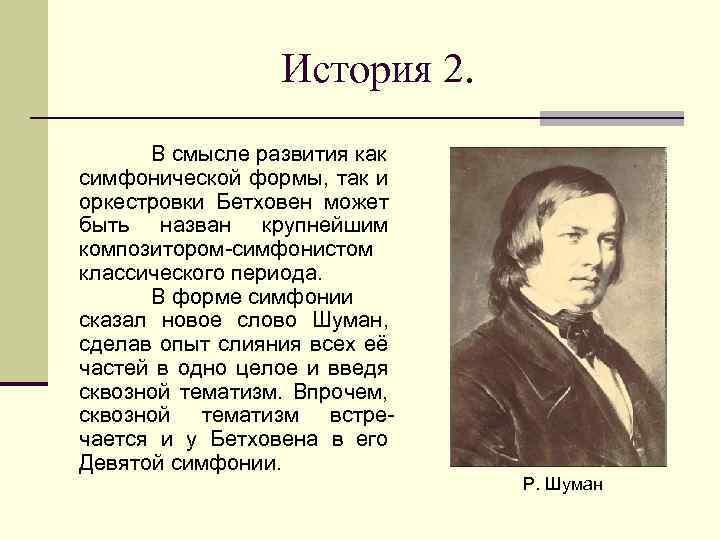 История 2. В смысле развития как симфонической формы, так и оркестровки Бетховен может быть
