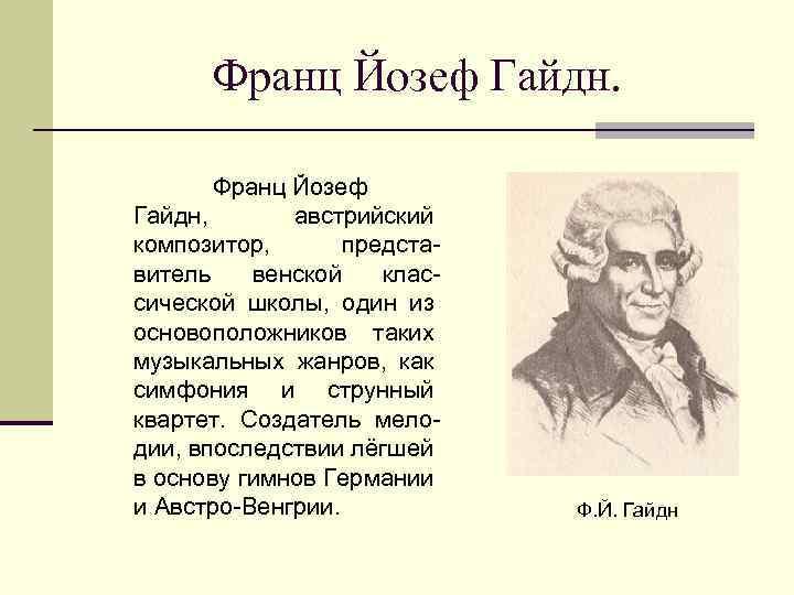 Франц Йозеф Гайдн, австрийский композитор, представитель венской классической школы, один из основоположников таких музыкальных