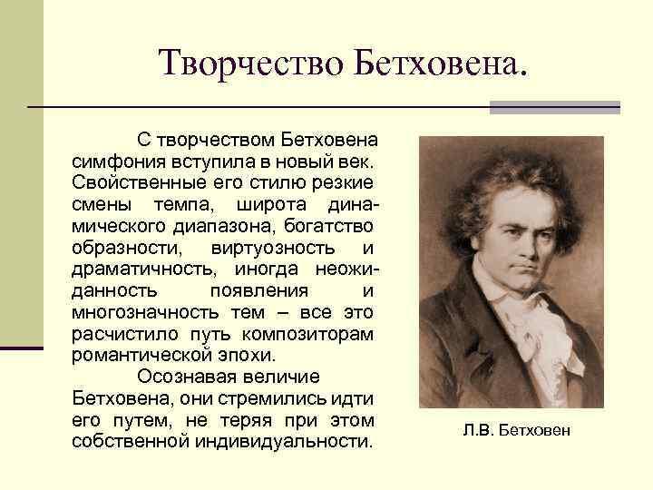 Творчество Бетховена. С творчеством Бетховена симфония вступила в новый век. Свойственные его стилю резкие