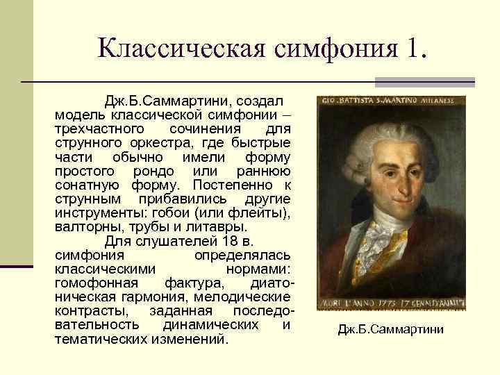 Классическая симфония 1. Дж. Б. Саммартини, создал модель классической симфонии – трехчастного сочинения для