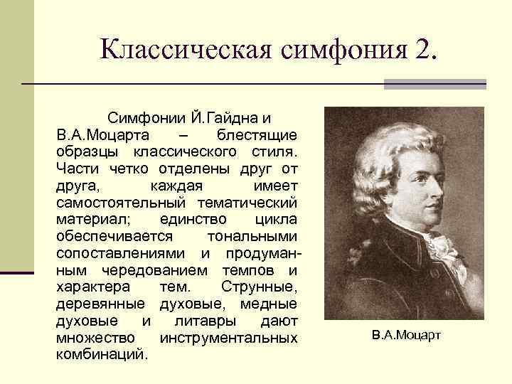 Классическая симфония 2. Симфонии Й. Гайдна и В. А. Моцарта – блестящие образцы классического