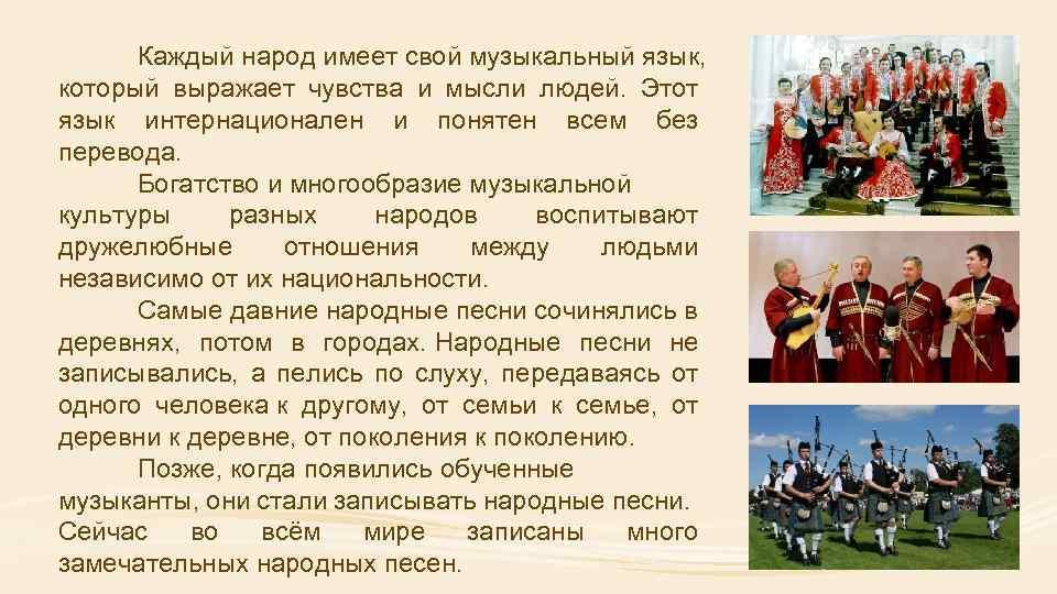 Каждый народ имеет свой музыкальный язык, который выражает чувства и мысли людей. Этот язык