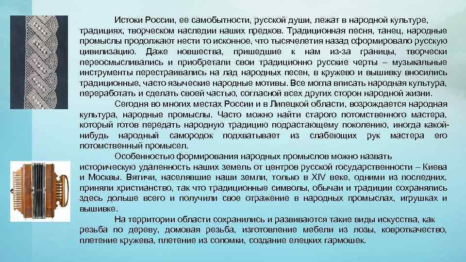 Истоки России, ее самобытности, русской души, лежат в народной культуре, традициях, творческом наследии наших