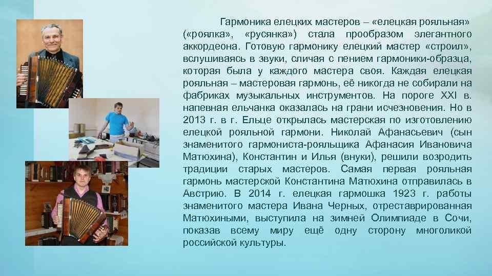 Гармоника елецких мастеров – «елецкая рояльная» ( «роялка» , «русянка» ) стала прообразом элегантного
