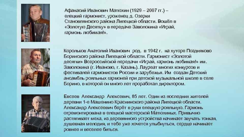 Афанасий Иванович Матюхин (1929 – 2007 гг. ) – елецкий гармонист, уроженец д. Озерки