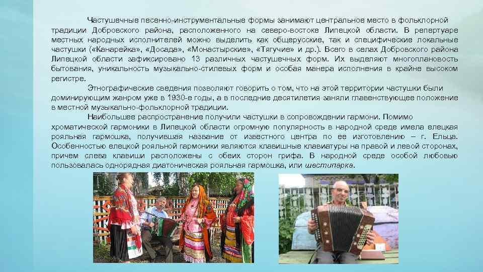 Частушечные песенно-инструментальные формы занимают центральное место в фольклорной традиции Добровского района, расположенного на северо-востоке