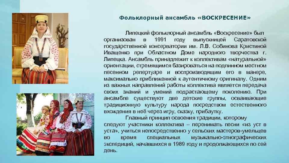 Фольклорный ансамбль «ВОСКРЕСЕНИЕ» Липецкий фольклорный ансамбль «Воскресение» был организован в 1991 году выпускницей Саратовской