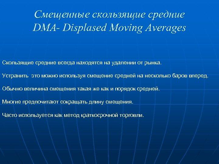 Смещенные скользящие средние DMA- Displased Moving Averages Скользящие средние всегда находятся на удалении от