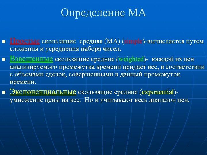 Определение МА n n n Простые скользящие средняя (МА) (simple)-вычисляется путем сложения и усреднения
