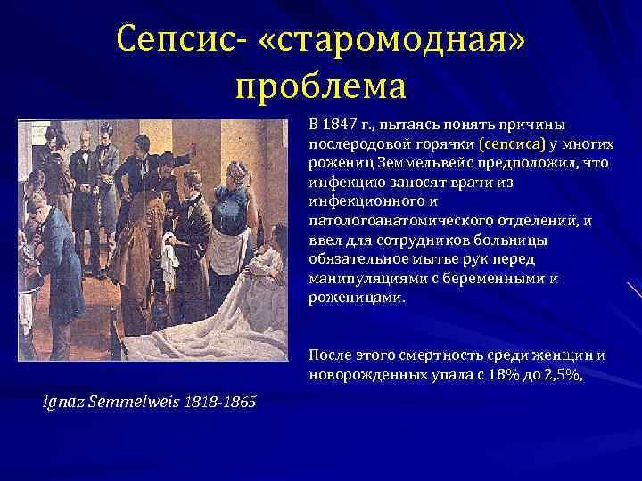 Сепсис- «старомодная» проблема В 1847 г. , пытаясь понять причины послеродовой горячки (cепсиса) у