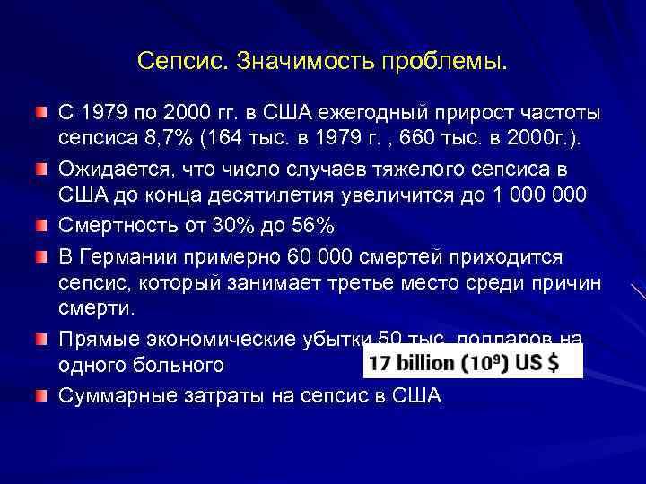 Сепсис. Значимость проблемы. C 1979 по 2000 гг. в США ежегодный прирост частоты сепсиса