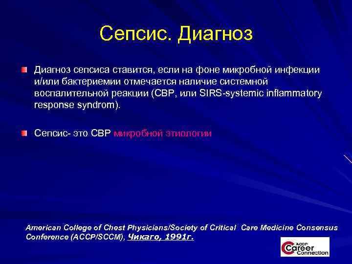 Сепсис. Диагноз сепсиса ставится, если на фоне микробной инфекции и/или бактериемии отмечается наличие системной