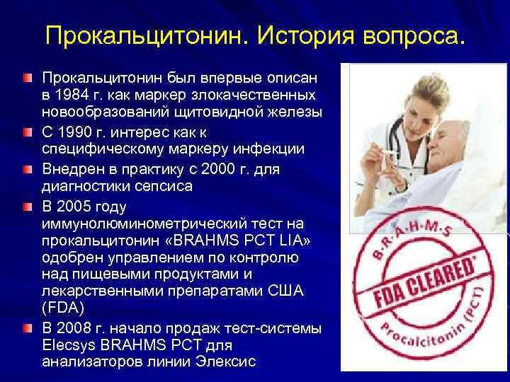 Прокальцитонин. История вопроса. Прокальцитонин был впервые описан в 1984 г. как маркер злокачественных новообразований
