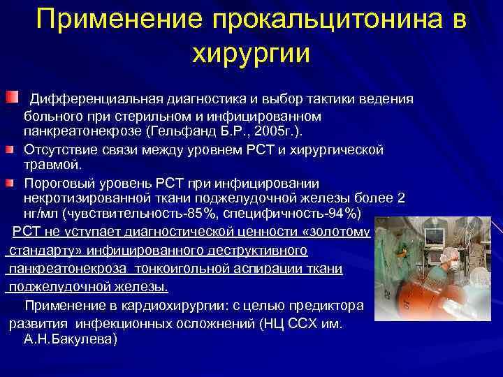 Применение прокальцитонина в хирургии Дифференциальная диагностика и выбор тактики ведения больного при стерильном и